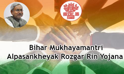 अल्पसंख्यकों के लिए बिहार मुख्यमंत्री अल्पसंख्यक रोजगार योजना