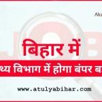 bihar health society
