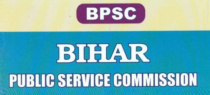 एक IAS अधिकारी ने BPSC की तैयारी के लिए लिखी है पुस्तक