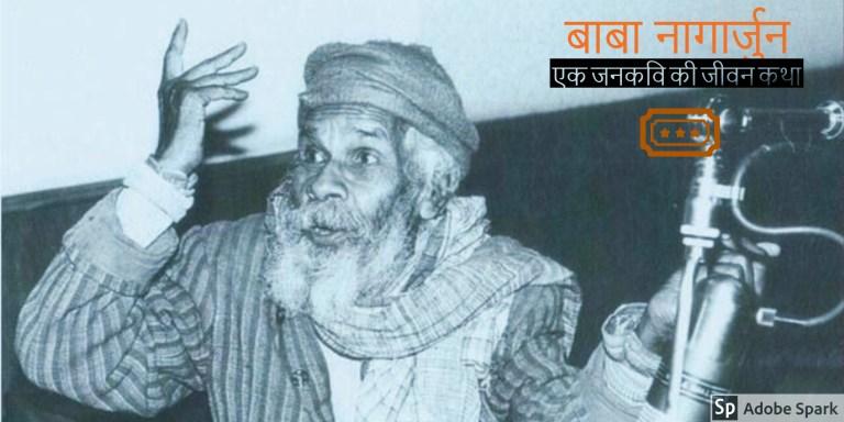 बाबा नागार्जुन -जीवन कथा एक जनकवि की