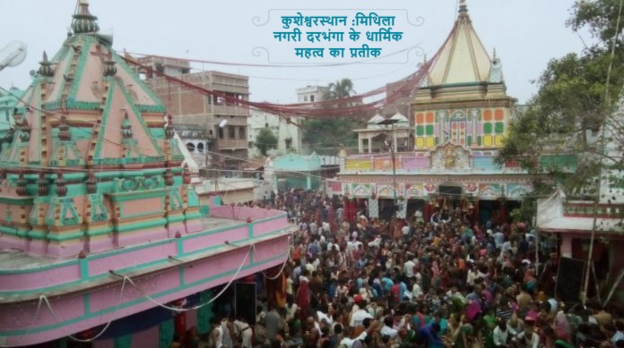 religious-facts-about-kusheshwar-sthan-of-darbhanga