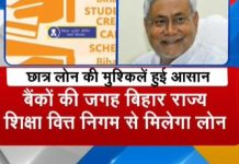education loan for graduation deegree in bihar