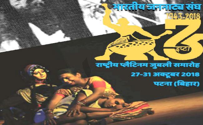 पटना में आयोजित होने वाले इप्टा के  प्लैटिनम जुबली समारोह में शामिल होंगे  बॉलीवुड समेत देश के कई नामी-गिरामी कलाकार