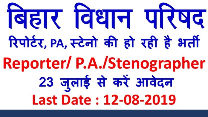 41 Steno, PA & Reporter Recruitment In Bihar Vidhan Sabha