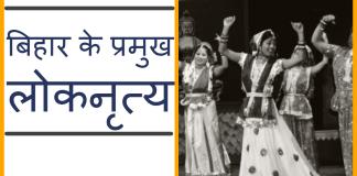 bihar folk dance