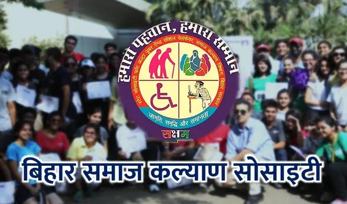 बिहार समाज कल्याण सोसाइटी भर्ती SSUPSW Recruitment 2019