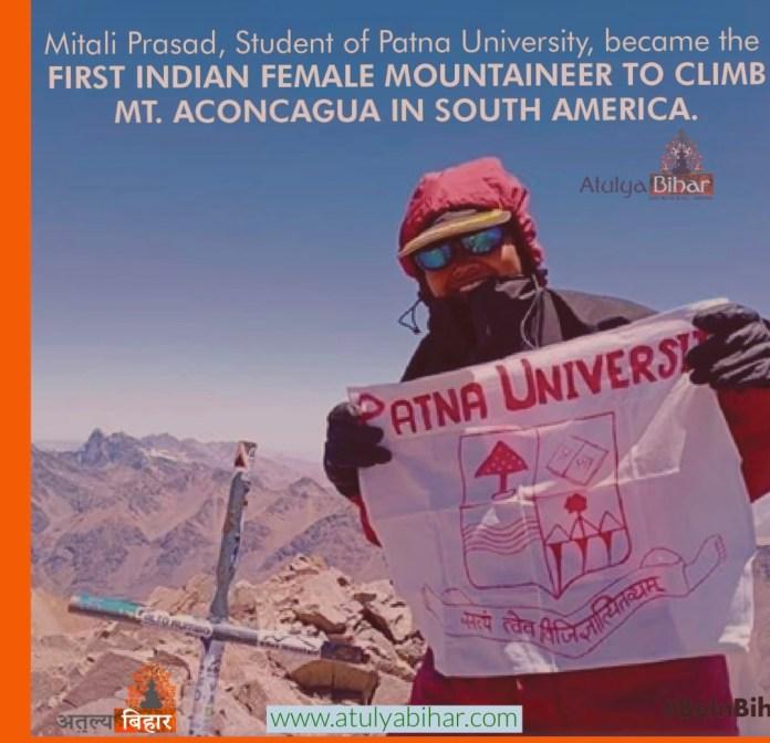 पटना विश्वविद्यालय  का नाम दक्षिण अमेरिका  की सबसे ऊँची चोटी पर पहुँचाया मिताली प्रसाद ने