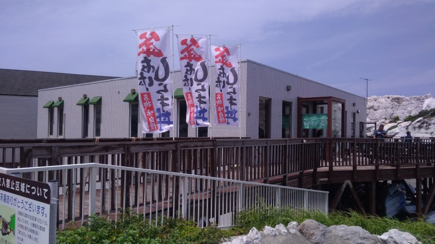 白崎海洋公園と漁農レストラン ゆらら