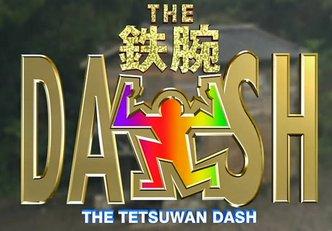 鉄腕DASHが他番組と特番組んだ時につまらなくなる理由を考えてみた!