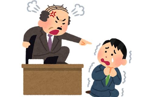 上司が罵倒や侮辱して来てもやる気は出ない!マイナス効果以外ない件