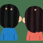 円形脱毛症の出来る場所とその種類の関係とは?