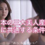 日本の三大美人産地に共通する条件とは?
