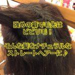 『縮毛矯正』強めの癖で毛先はビビリ毛!そんな髪にナチュラルなストレートへアーに♪