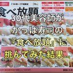 30代美容師が『かっぱ寿司の食べ放題』に挑んでみた結果…