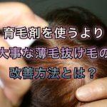 育毛剤を使うより大事な薄毛抜け毛の改善方法とは?