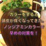 「カラーをすると痒くなってきた」ノンジアミンで早めの対策を!大阪千林守口美容室
