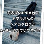 名古屋SUPRAMのトヲルさんのホットペッパーのスタイルがぶっ飛び過ぎていてヤバイ!!