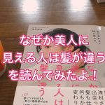 津村佳奈『なぜか美人に見える人は髪が違う』を読んでみたよ!