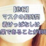 【悲報】マスクの長時間着けっぱなしは逆効果であることが判明!?