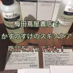 梅田蔦屋書店でかずのすけのスキンケア商品を買ってみた!