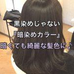 黒染めじゃない『暗染めカラー』暗くても綺麗な髪色に♪《大阪旭区守口》