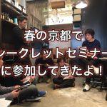 春の京都でシークレットなセミナーに参加してきたよ!
