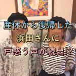 産休から復帰した浜田さんに戸惑う声が続出!?
