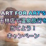 ART FOR ART'S千林店で温泉旅行を当てようキャンペーン!