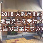 2018大阪府北部地震発生を受けてお店の営業について