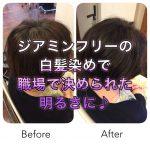 ジアミンフリーの白髪染めで職場で決められた明るさに♪《大阪守口美容院》
