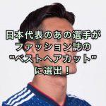 """日本代表のあの選手が伊ファッション誌の""""ベストヘアカット""""に選出"""