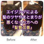 エイジングによる髪のツヤやまとまりが悪くなった方への髪質改善