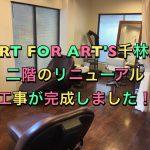 ART FOR ART'S千林店の二階のリニューアル工事が完成しました!
