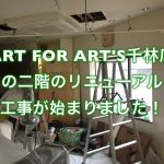 ART FOR ART'S千林店の二階のリニューアル工事が始まりました!