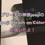 ブリーチの神様joojiの『jooji Bleach on Color 』が届いたよ!