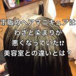 市販のヘアマニキュアはわざと染まりが悪くなってた!?美容室との違いとは?