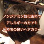 ノンジアミン酸化染料でアレルギーの方でも色持ちの良いヘアカラー
