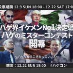 『ハゲコン』日本一カッコいいハゲ男を決めるコンテストが開催中!