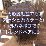 円形脱毛症でもアッシュ系カラーと外ハネボブでトレンドヘアに♪