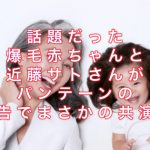 話題だった爆毛赤ちゃんと近藤サトさんパンテーンの広告でまさかの共演!