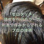 『ゼロタッチ』頭皮をヘアカラーの刺激や痒みから守れるプロの技術