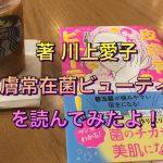 著 川上愛子『皮膚常在菌ビューティ!  』を読んでみたよ!