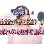 『朗報!』資生堂が寒暖差による肌荒れの原因を解明!