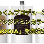 あっくんプロデュースのノンジアミンカラー『NODIA』発売決定!