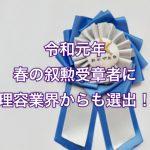 令和元年春の叙勲受章者に理容業界からも選出!