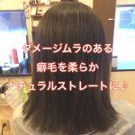 ダメージムラのある癖毛を柔らかナチュラルストレートに♪《大阪守口美容室》