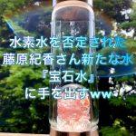水素水を否定された藤原紀香さん新たな水『宝石水』に手を出すww