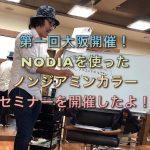 第一回大阪開催!NODIAを使ったノンジアミンカラーセミナーを開催したよ!