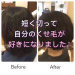 短く切って自分のくせ毛が好きになりました♪《大阪千林美容院》