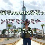 福岡でNODIAを使ったノンジアミンセミナーをしてきたよ!